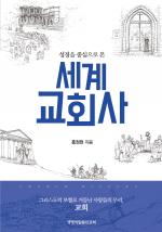 성경을 중심으로 본 세계 교회사